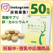 「【Instagramに投稿のみで簡単】葉酸サプリ 鉄・カルシウム+5日分 12月」の画像、VEGESTORYー植物工場物語ーのモニター・サンプル企画