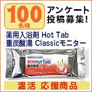 【アンケートのみで簡単!】薬用入浴剤 Hot Tab 重炭酸湯モニター 2月
