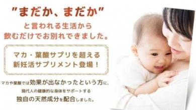 新妊活サプリメント『ベジママ』