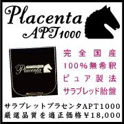 あやかクリエイションのサラブレッドプラセンタ【APT1000】
