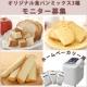 イベント「秋の新味食パンミックスモニター募集!」の画像