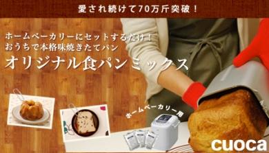 愛されて70万斤突破!ホームベーカリー用食パンミックス