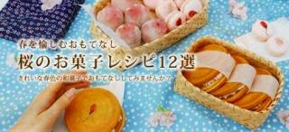 クオカの絶品桜スイーツレシピ