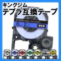 【全19色から選べる!】キングジムテプラPRO互換テープカートリッジモニター募集/モニター・サンプル企画