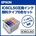こまもの本舗 エプソンIC50互換インク「顔料タイプ」のモニター募集/モニター・サンプル企画