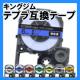【全19色から選べる!】キングジムテプラPRO互換テープカートリッジモニター募集