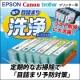 こまもの本舗 EPSON、Canon、brother洗浄カートリッジモニター募集
