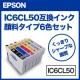 こまもの本舗 エプソンIC50互換インク「顔料タイプ」のモニター募集