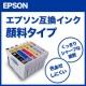 こまもの本舗 エプソン互換インク「顔料タイプ」のモニター募集