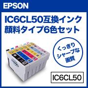 「こまもの本舗 エプソンIC50互換インク「顔料タイプ」のモニター募集」の画像、プリンタス株式会社のモニター・サンプル企画