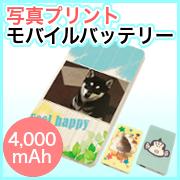 【写真印刷】オリジナル写真プリントモバイルバッテリー4,000mAh