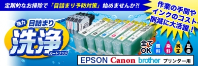 キヤノン BCI-351/350専用 強力 目詰まり洗浄カートリッジ 6色セット