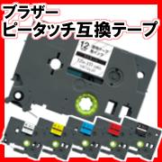 ブラザーピータッチ互換テープカートリッジ