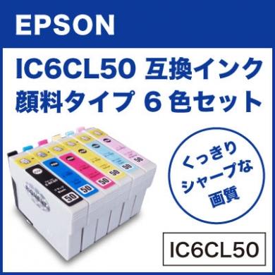 エプソンIC50互換インク