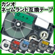 カシオ ネームランド互換テープカートリッジ