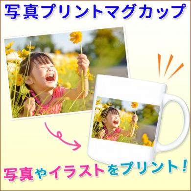 【写真印刷】オリジナル写真 プリントマグカップ