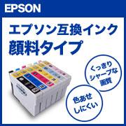 エプソン互換インク顔料タイプ