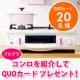 イベント「【リンナイ】新作白いコンロHOWAROをブログで紹介してQUOカードをゲット☆」の画像