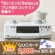 イベント「【リンナイ】QUOカード2千円分のチャンス☆白いコンロSeiso紹介コンテスト♪」の画像