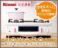 《通販限定》白くてオシャレなガスコンロ【HOWARO(ホワロ)】