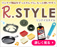 リンナイ公式部品販売サイト R.STYLE(リンナイスタイル)