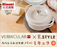 限定カラー&特典付き☆【R.STYLE限定オリジナルバーミキュラ】