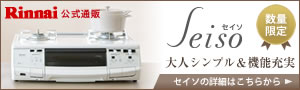 数量限定!リンナイの白いデザインコンロSeiso(セイソ)