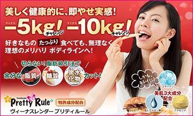【ヴィーナスレンダー】 食べてキレイを目指すダイエットサプリ