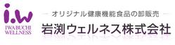 岩渕ウェルネス株式会社