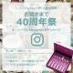 ル・ノーブル◆ついに最終回!Instagramキャンペーン「勝手に40周年祭り」