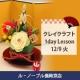 ル・ノーブル長岡京店◆食卓を彩るテーブルアート「クレイクラフト」お正月レッスン