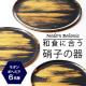 ル・ノーブル◆和食派の方にも♪日本の食卓に合う硝子のお皿 発売直前モニター募集/モニター・サンプル企画