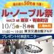 イベント「東京・有楽町駅前にて開催!ル・ノーブル祭ご来店モニター募集♪素敵なプレゼントも!」の画像
