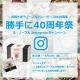 ル・ノーブル◆Instagram投稿キャンペーン「勝手に40周年祭り」第10弾!/モニター・サンプル企画