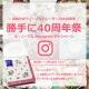 ル・ノーブル◆Instagram投稿キャンペーン「勝手に40周年祭り」第6弾!/モニター・サンプル企画