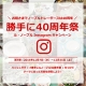 ル・ノーブル◆Instagram投稿キャンペーン「勝手に40周年祭り」第4弾!