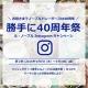 ル・ノーブル◆Instagram投稿キャンペーン「勝手に40周年祭り」第1弾!