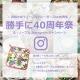 ル・ノーブル◆Instagram投稿キャンペーン「勝手に40周年祭り」第9弾!/モニター・サンプル企画