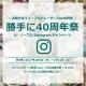 ル・ノーブル◆Instagram投稿キャンペーン「勝手に40周年祭り」第5弾!/モニター・サンプル企画