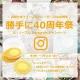ル・ノーブル◆Instagram投稿キャンペーン「勝手に40周年祭り」第7弾!/モニター・サンプル企画
