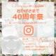 ル・ノーブル◆Instagram投稿キャンペーン「勝手に40周年祭り」第11弾!/モニター・サンプル企画