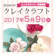 ル・ノーブル長岡京店◆大人のおけいこ体験・DECOクレイクラフト1DAYレッスン