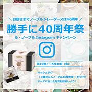 ル・ノーブル◆Instagram投稿キャンペーン「勝手に40周年祭り」第10弾!