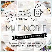 「ル・ノーブル◆Instagramキャンペーン「MYルノーブル」3月度開催中!」の画像、ブランド洋食器専門店 ル・ノーブル(Le-noble)のモニター・サンプル企画
