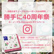 ル・ノーブル◆Instagram投稿キャンペーン「勝手に40周年祭り」第6弾!