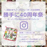 ル・ノーブル◆Instagram投稿キャンペーン「勝手に40周年祭り」第9弾!