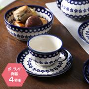「ル・ノーブル◆和食をおしゃれに彩る「ポーリッシュポタリー」の日本茶カップモニター」の画像、ブランド洋食器専門店 ル・ノーブル(Le-noble)のモニター・サンプル企画