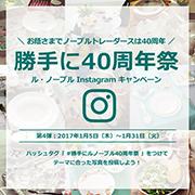 ル・ノーブル◆Instagram投稿キャンペーン「勝手に40周年祭り」第5弾!