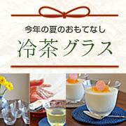 ル・ノーブル◆心和む夏のひととき…おもてなしにぴったりの冷茶グラスモニター