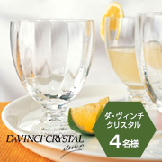 ブランド洋食器専門店 ル・ノーブル(Le-noble)の取り扱い商品「ユリの花のような可憐な脚付きのグラス「リリウム」LまたはSサイズ」の画像